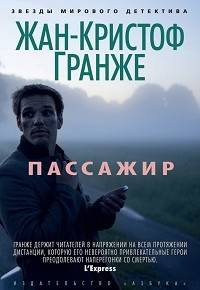 «Пассажир» Жан-Кристоф Гранже