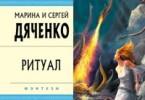 «Ритуал» Марина и Сергей Дяченко