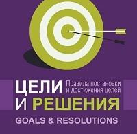 «Цели и решения» Роберт Кийосаки
