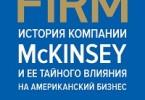«The Firm. История компании McKinsey и ее тайного влияния на американский бизнес» Дафф Макдональд