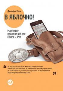 «В яблочко! Маркетинг приложений для iPhone и iPad» Джеффри Хьюз