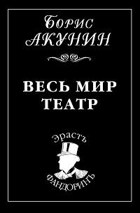 «Весь мир театр» Борис Акунин