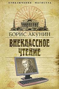 «Внеклассное чтение» Борис Акунин