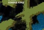 «Время секонд хэнд» Светлана Алексиевич