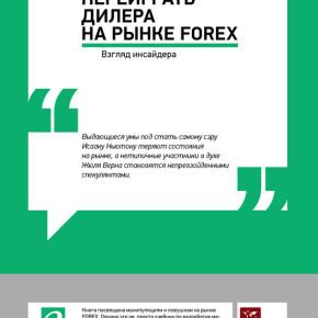 Переиграть дилера на рынке форекс скачать бесплатно скачать форекс индикатор ema