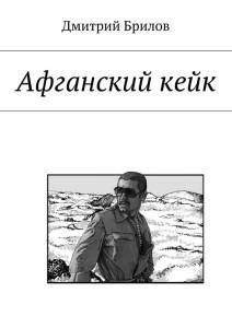 «Афганский кейк» Дмитрий Брилов