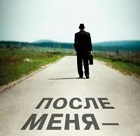 Акин Онгор «После меня – продолжение…»