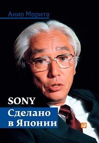 Акио Морита «Sony. Сделано в Японии»