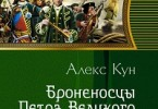 Алекс Кун «Архангельск»