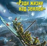 Александр Баренберг ««Ради жизни над землей». Воздушный авианосец»