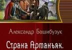Александр Башибузук «Страна Арманьяк. Бастард»