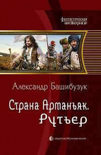 Александр Башибузук «Страна Арманьяк. Рутьер»