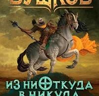 Александр Бушков «Из ниоткуда в никуда»