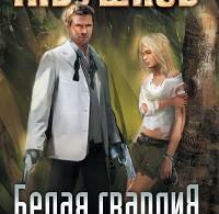 Александр Бушков «Пиранья. Белая гвардия»