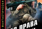 Александр Голодный «Без права на жизнь»