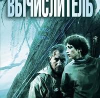 Александр Громов «Вычислитель (сборник)»