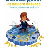 Александр Левитас «Больше денег от вашего бизнеса. Партизанский маркетинг в действии»