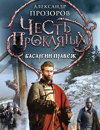 Александр Прозоров «Басаргин правеж»