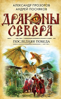 Александр Прозоров, Андрей Посняков «Последняя победа»