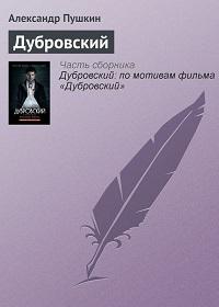 Александр Пушкин «Дубровский»