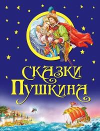 Александр Пушкин «Сказки Пушкина»