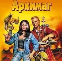 Александр Рудазов «Архимаг»