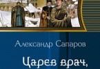 Александр Сапаров «Царев врач, или Когда скальпель сильнее клинка»