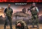 Александр Тамоников «Диверсионная война»