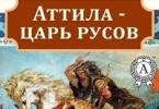 Александр Вельтман «Аттила – царь русов»