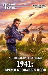 Александр Золотько «1941: Время кровавых псов»