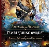 Александра Черчень «Разная доля нас ожидает»