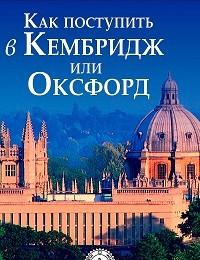 Александра Демурчиду «Как поступить в Кембридж или Оксфорд»