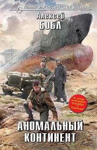 Алексей Бобл «Аномальный континент»