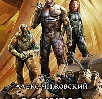 Алексей Чижовский «Адмирал с Земли»