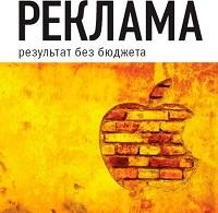 Алексей Иванов «Бесплатная реклама. Результат без бюджета»