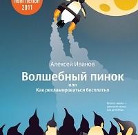 Алексей Иванов «Волшебный пинок, или Как рекламироваться бесплатно»