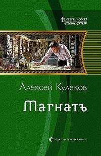 Алексей Кулаков «Магнатъ»