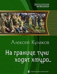 Алексей Кулаков «На границе тучи ходят хмуро...»