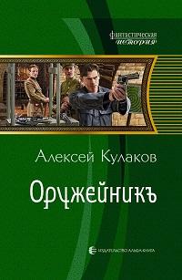 Алексей Кулаков «Оружейникъ»