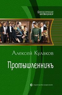 Алексей Кулаков «Промышленникъ»