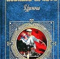 Алексей Новиков-Прибой «Цусима»