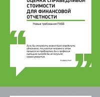 Альфред Кинг «Оценка справедливой стоимости для финансовой отчетности: Новые требования FASB»