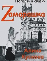 Алина Кускова «Zамарашка»