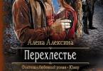Алёна Алексина «Перехлестье»
