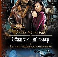 Алёна Медведева «Обжигающий север»