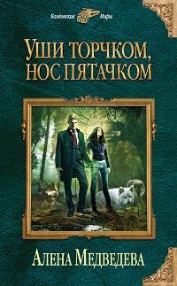Алёна Медведева «Уши торчком, нос пятачком. Книга 1»