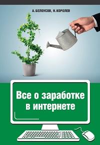 Анатолий Белоусов, Никита Королев «Все о заработке в интернете»