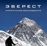 Анатолий Букреев, Г. ДеУолт «Эверест. Смертельное восхождение»