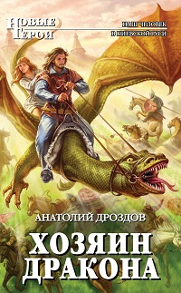 Анатолий Дроздов «Хозяин дракона»