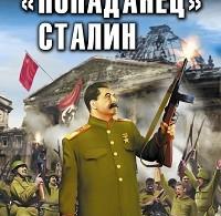 Анатолий Логинов ««Попаданец» Сталин. Вождь танкистов из будущего»